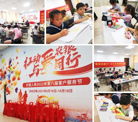 红动农银  与爱同行——农银人寿蚌埠中支第八届客户服务节少儿绘画比赛
