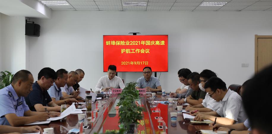 """市保险行业协会组织召开""""蚌埠市保险业2021年国庆高速护航工作会议"""""""